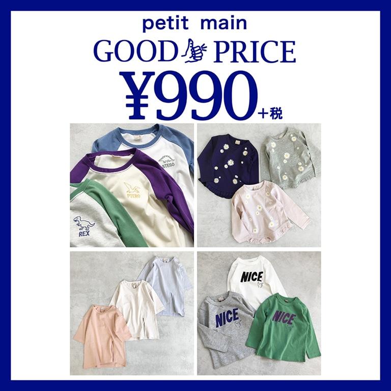 プティマイン/990円アイテム