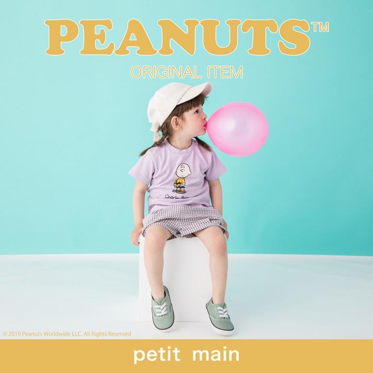 petit main peanuts