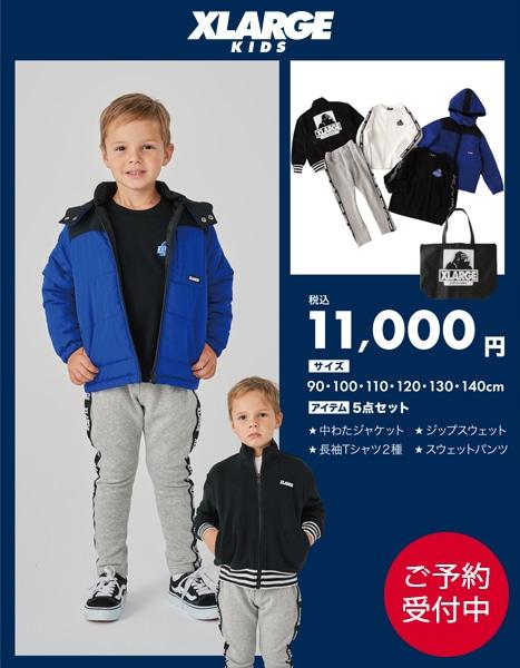 エクストララージキッズ男の子用福袋 5点セットで11,000円(税込)