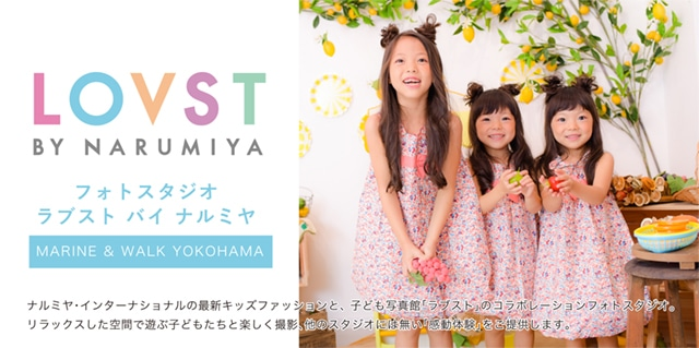 44e67f7a6e0cd NARUMIYA ONLINE|ナルミヤ オンラインの公式通販サイト-TOPページ|子供 ...