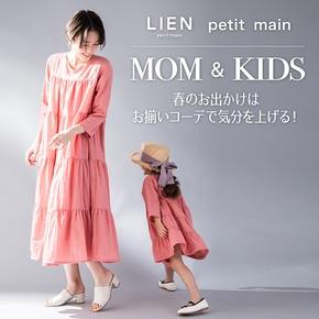 プティマイン/ママ子リンクコーデ