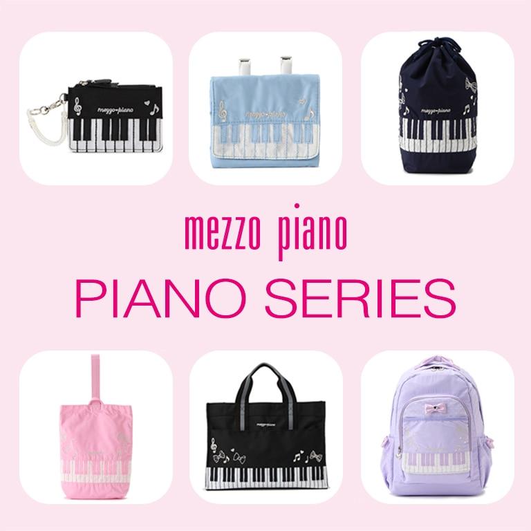 メゾピアノ/ピアノシリーズ