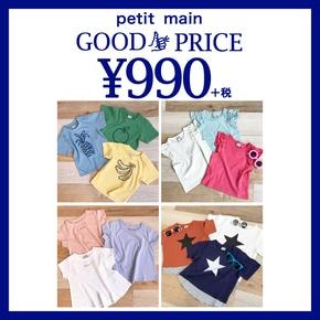 プティマイン/990円