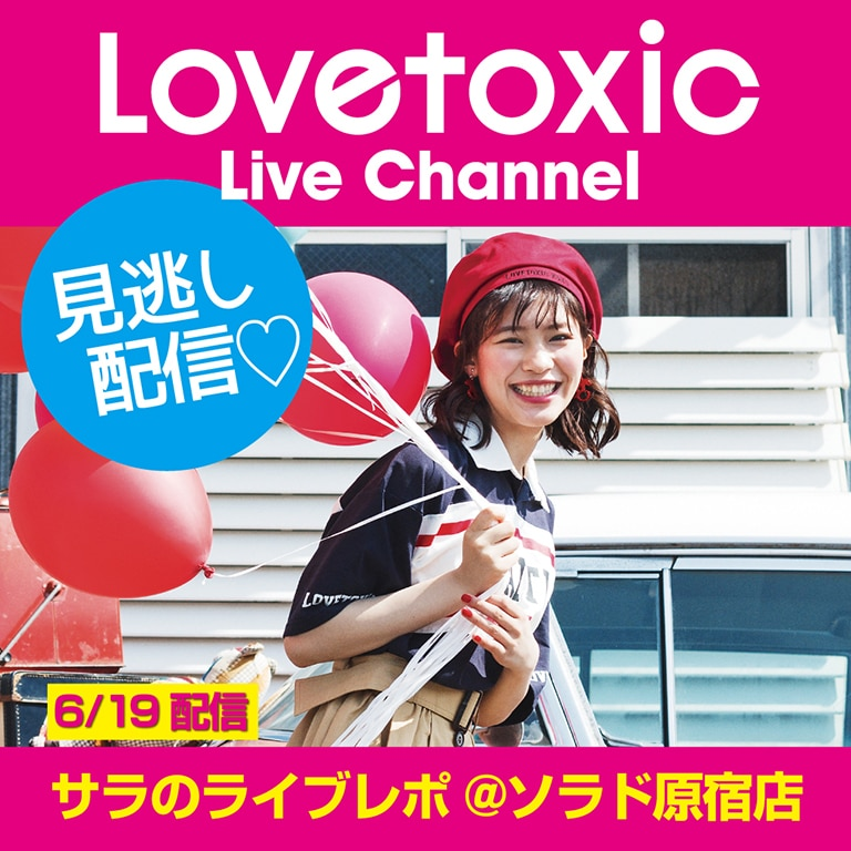 Lovetoxic Live Channnel 見逃し配信!