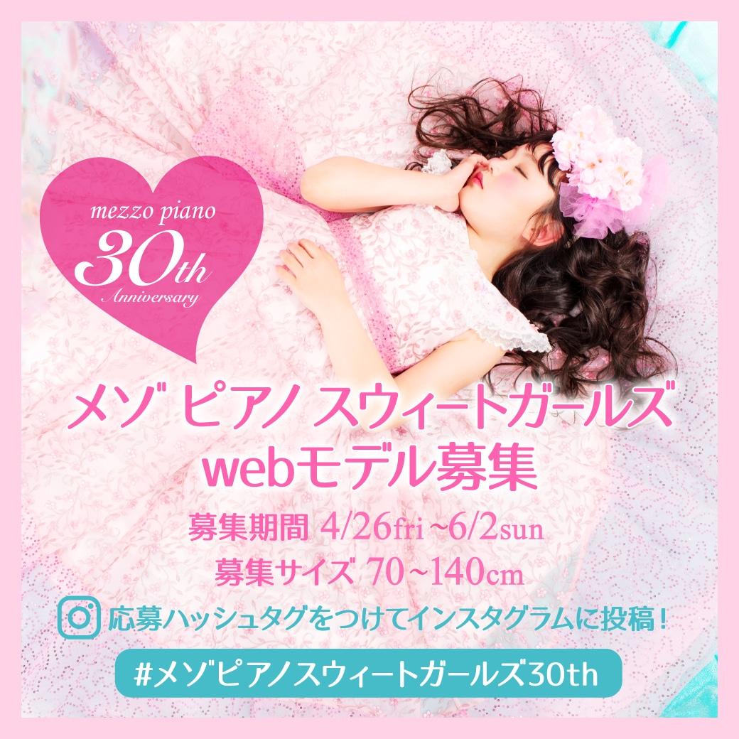 a8b8ac7fe6142 ... mezzo piano メゾ ピアノ スウィートガールズ webモデル募集 4 26日(金)