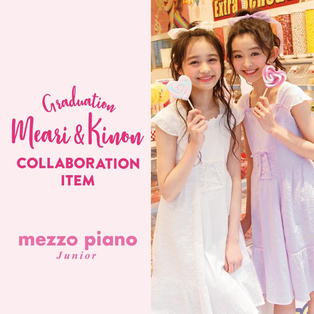 736b752c72727 mezzo piano junior(メゾ ピアノ ジュニア)公式通販サイト
