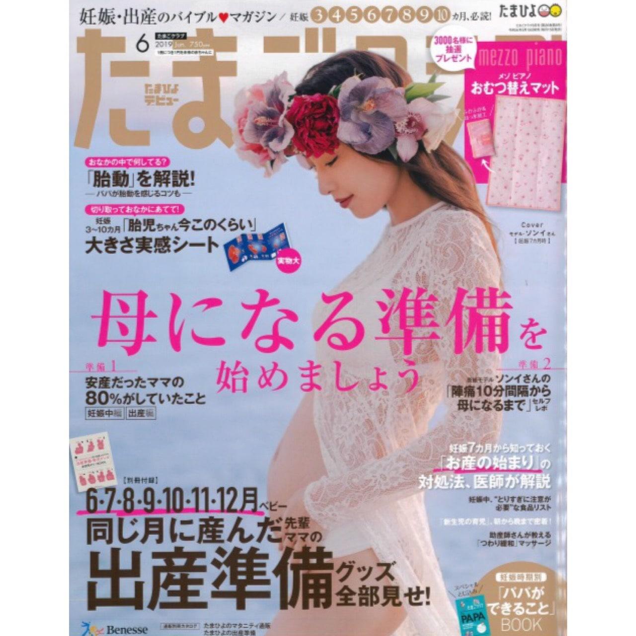 4faa200b47243 雑誌 たまごクラブ 6月号 メゾ ピアノおむつ替えマット を抽選で3000名