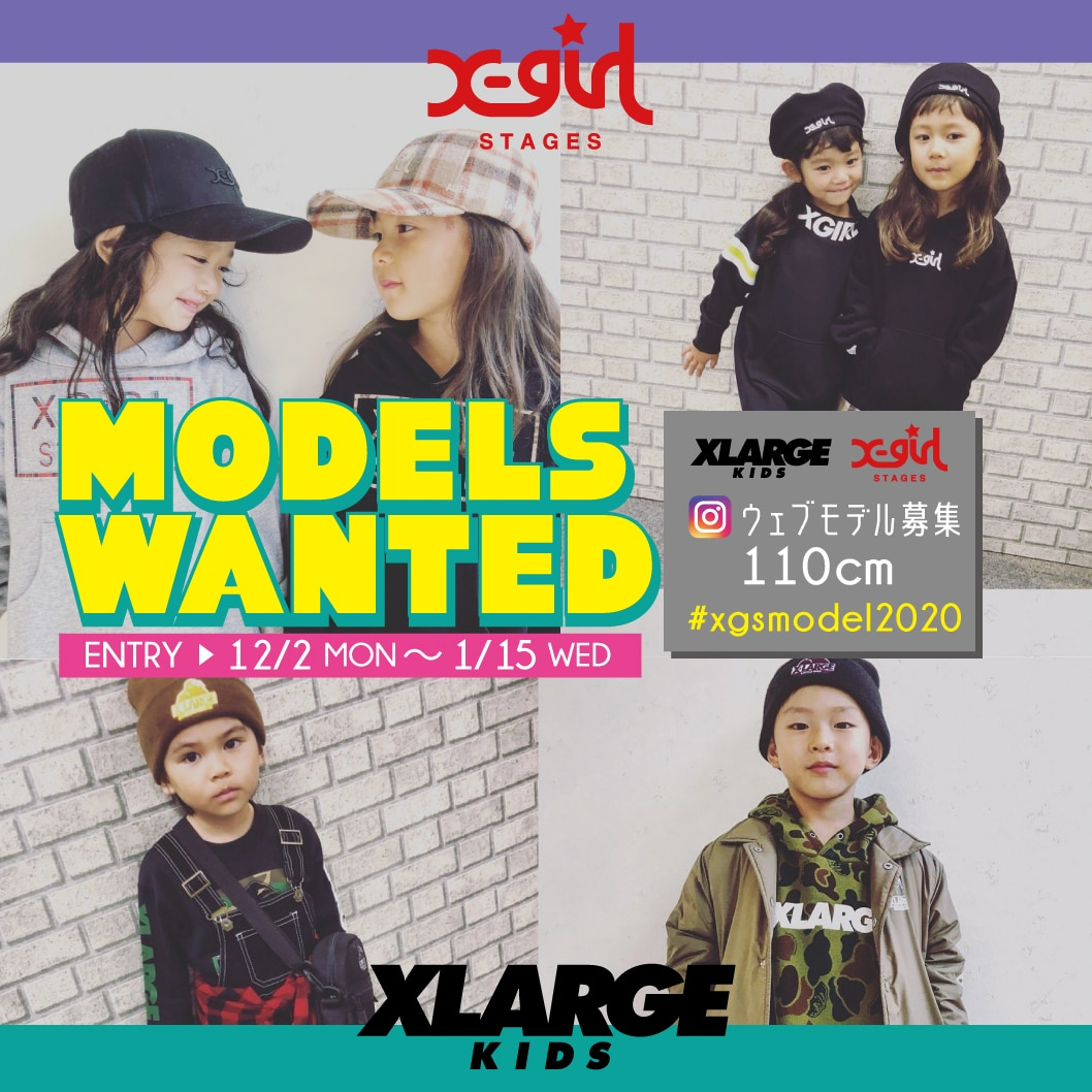 X-girl Stages XLARGE KIDS 【モデル募集 /80・90・110cm】フィッティング、展示会ルックモデルをインスタグラムで募集!